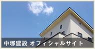中塚建設 オフィシャルサイト