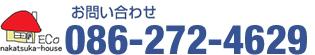 お問い合わせ 086-272-4629